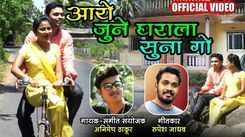 Latest Marathi Song Aaye June Gharala Suna Go Sung By Manda Mai