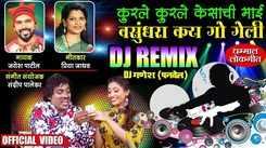 Latest Marathi Song Kurale Kurale Kes Sung By Jayesh Patil