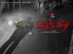 Raj Kiran is back with a new suspense thriller, Viswamitra