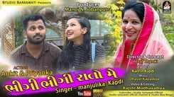 Latest Gujarati Song Bhig Bhig Rato Sung By Manjulika Kapdi