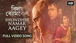 Bidaay Byomkesh   Song - Shondhye Namar Aagey
