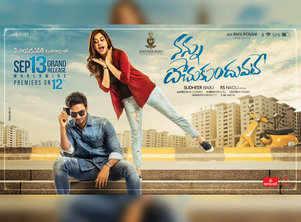 Sudheer Babu's maiden production 'Nannu Dochukunduvate' release date announced!