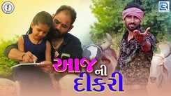 Latest Gujarati Song Aaj Ni Dikri Kal Nu Bhavishya Sung By Vishnu Mundhva