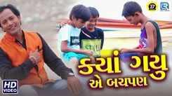 Latest Gujarati Song Kya Gayu Ae Bhachpan Sung By Gautam Goswami