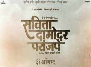 'Savita Damodar Paranjape': John Abraham unveils the first look poster of his upcoming Marathi venture