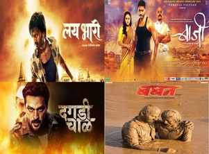 Marathi action movies you should watch
