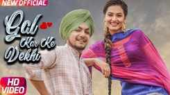 Latest Punjabi Song Gall Kar Ke Vekhi Sung By Amar Sehmbi