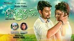 Bengali Song Chok Theke Mon Sung By Kazi Shuvo & Shorolipi