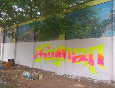 Graffiti highlighting Pudukkottai's heritage defaced with