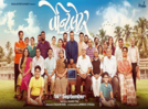 Mitra Gadhvi shares the star-studded poster of 'Ventilator'