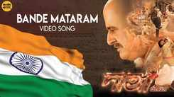 Danga The Riot | Song - Vande Mataram