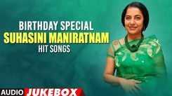 Suhasini Maniratnam Songs Jukebox   Happy Birthday Suhasini Maniratnam   Suhasini Maniratnam Kannada Songs Jukebox