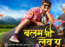 First look of Khesari Lal Yadav and Kajal Raghwani starrer 'Balam Ji Love You' is out
