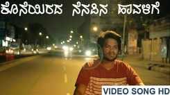 Divangatha Manjunathana Geleyaru   Song - Kone Irada Nenapina Haavalige