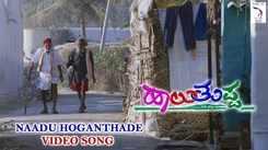 Halutuppa   Song - Naadu Hoganthade