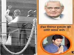 Bhojpuri actors mourn the sad demise of PM Atal Bihari Vajpayee