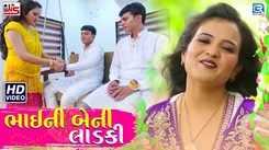 Latest Gujarati Song Bhaini Beni Ladki Sung By Poonam Gondaliya & Dayaram Gondaliya