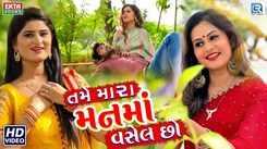 Latest Gujarati Song Tame Mara Manma Vasel Chho Sung By Trupti Gadhvi