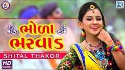 Latest Gujarati Song Bhola Bharwad Sung By Shital Thakor
