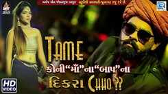 Latest Gujarati Song Tame Koni Maa Na Baap Na Dikra Cho Sung By Haresh Turi