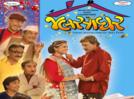 Hiten Kumar unveils 'Jalsaghar' poster