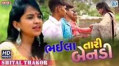 Latest Gujarati Song Bhaila Tari Bendi Sung By Shital Thakor