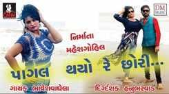 Latest Gujarati Song Pagal Thayo Re Chori Sung By Bhavesh Vaghela