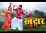Anjana Singh will be seen with debutant Gunjan Singh in 'Khuddar'