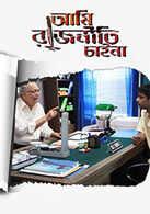 Ami Rajneeti Chaina