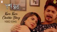 Drishyantar | Song - Karo Karo Chokhe Bhoy