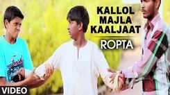 Ropta | Song - Kallol Majla Kaaljaat