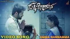 Manoratha | Song - Amma Nannamma