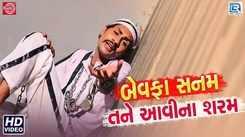 Latest Gujarati Song Bewafa Sanam Tane Aavi Na Saram Sung By Dhaval Barot