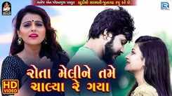 Gujarati Song Rota Meli Ne Tame Chalya Re Gaya Sung By Kajal Maheriya