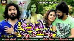 Gujarati Song Hu Kale Rahu Ke Na Rahu Sung By Vijay suvada
