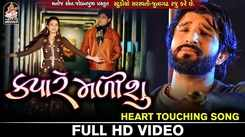 Gujarati Song Kyare Malisu Have Sung By Gaman Santhal