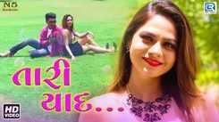 Gujarati Song Tari Yaad Sung By Jitu Yogiraj