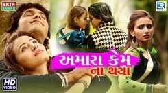 Gujarati Song Amara Kem Na Thaya Sung By Mahendra Raj
