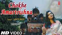 Latest Bengali Song Chokhe Amartrishna Sung By Aditi Roy