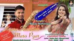 Gujarati Song Kyare Samjish Maro Pyar Sung By Kajal Maheriya