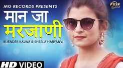 Haryanvi Song Maan Ja Marjani Sung By Amit Dhull & Ruchika Jangid