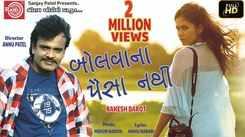 Latest Gujarati Song Bolvana Paisa Nathi Sung By Rakesh Barot