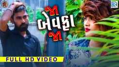Latest Gujarati Song Ja Bewafa Ja Sung By Vikram Thakor