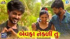Latest Gujarati Song Bewafa Nekdi Tu Sung By Aakash Thakor