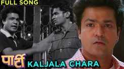 Party | Song - Kaljala Chara