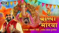 Latest Marathi Song Hey Bappa Morya Sung By Adarsh Shinde