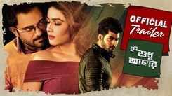 Tui Sudhu Amar - Official Trailer