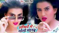 Bhojpuri Song Ankhiye Se Goli Marab Sung By Akshra Singh