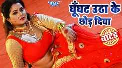 Wanted | Song - Ghunghuta Utha Ke Chhod Diya