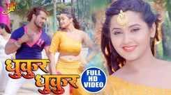 Bhojpuri Song Dhukur Dhukur Sung By Khesari Lal Yadav And Priyanka Singh